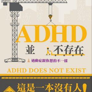 ADHD並不存在:過動症跟您想像的不一樣!