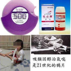 最大的醫療詐騙集團—氣喘專科醫師