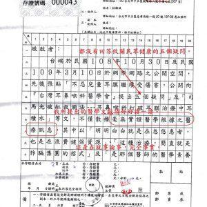 林燦城醫師對「台灣耳鼻喉頭頸外科醫學會」存證信函的公開回函。