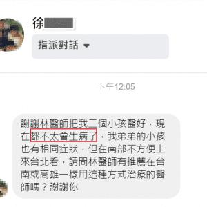 請問台南或高雄,有同樣方式治療的醫師嗎?